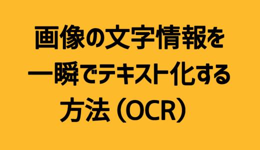 【Google Keep】画像の文字情報を一瞬でテキスト化する方法(OCR)