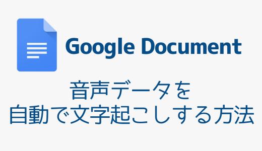 【Google Document】音声データを自動で文字起こしする方法