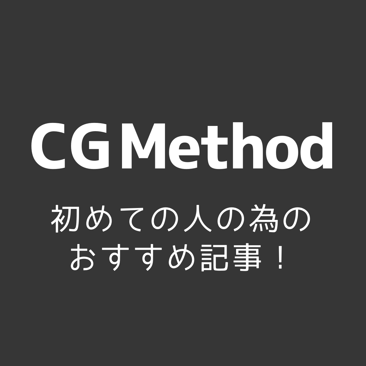 cg-method-recommended-articles