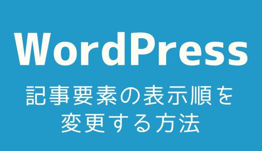【WordPress】記事要素の表示順を変更する方法