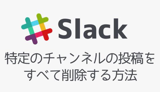 【Slack】特定のチャンネルの投稿をすべて削除する方法