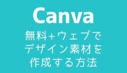 【Canva】ウェブ完結!アイキャッチ素材を作成する方法