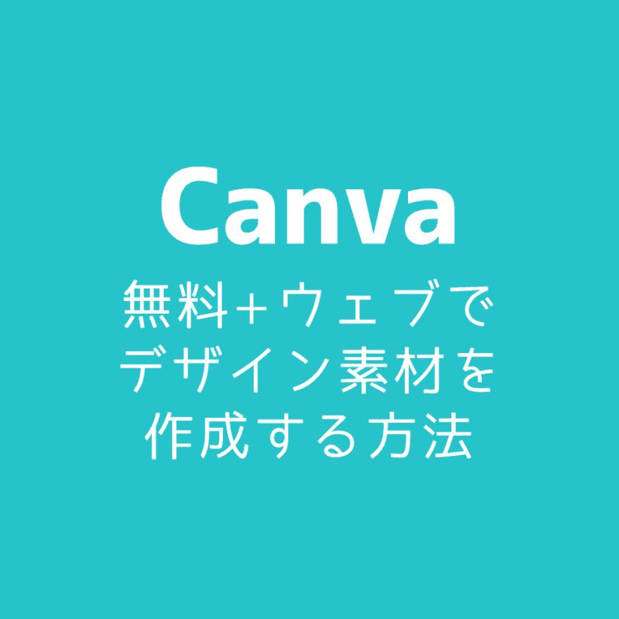 canva-eyecatch