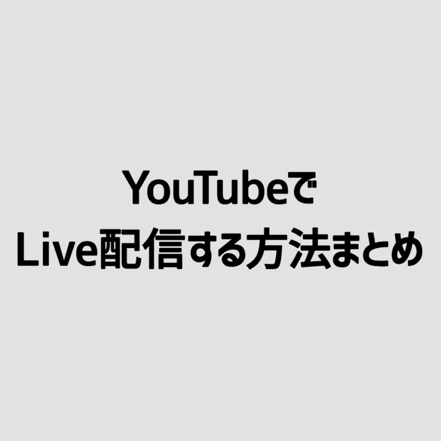 obs-youtube-live-streams