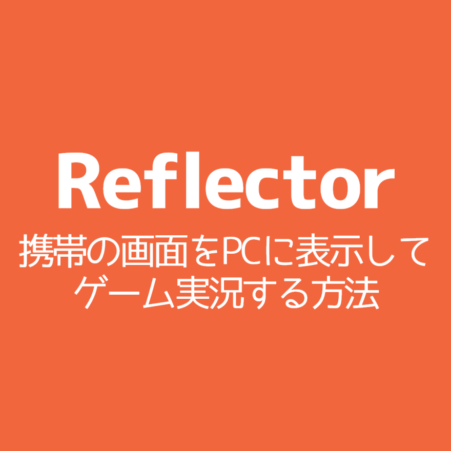 reflector-game-commentary