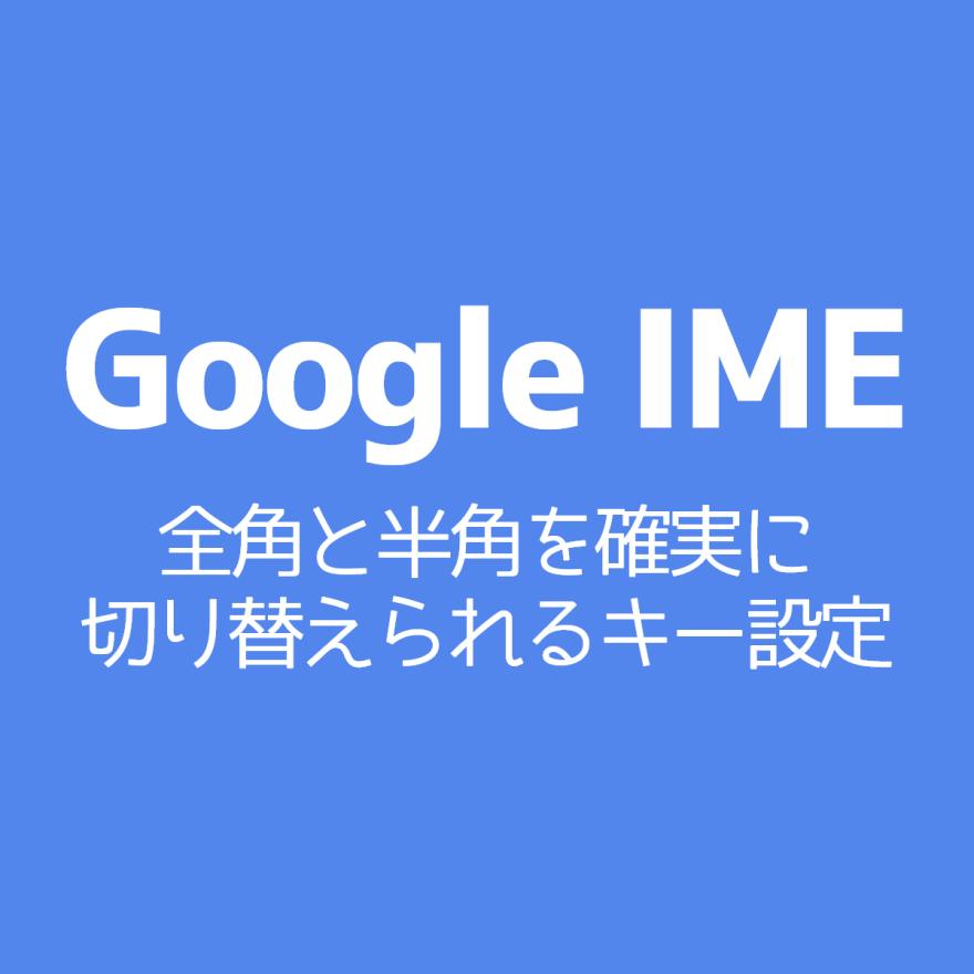 google-ime-ime-off-setting
