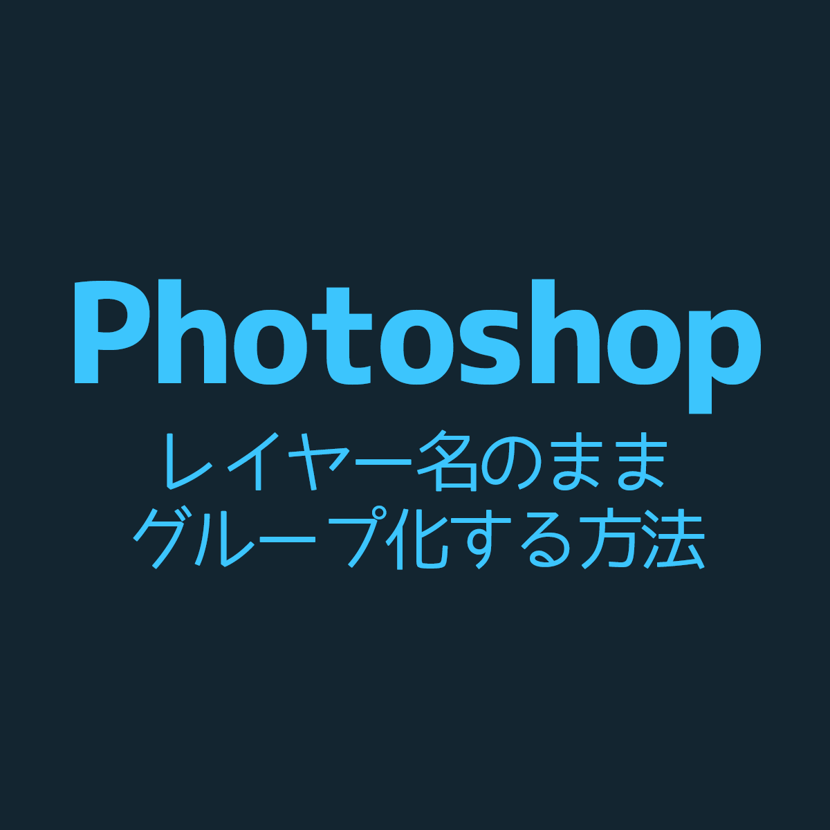 photoshop-group-layer-name