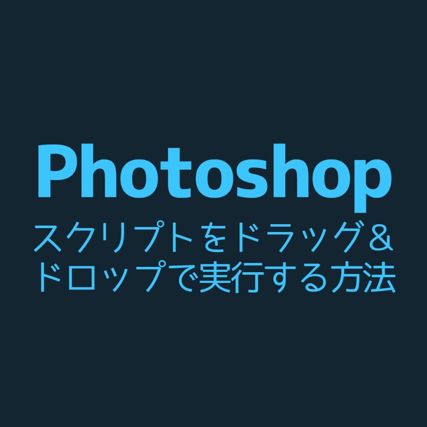 photoshop-iife