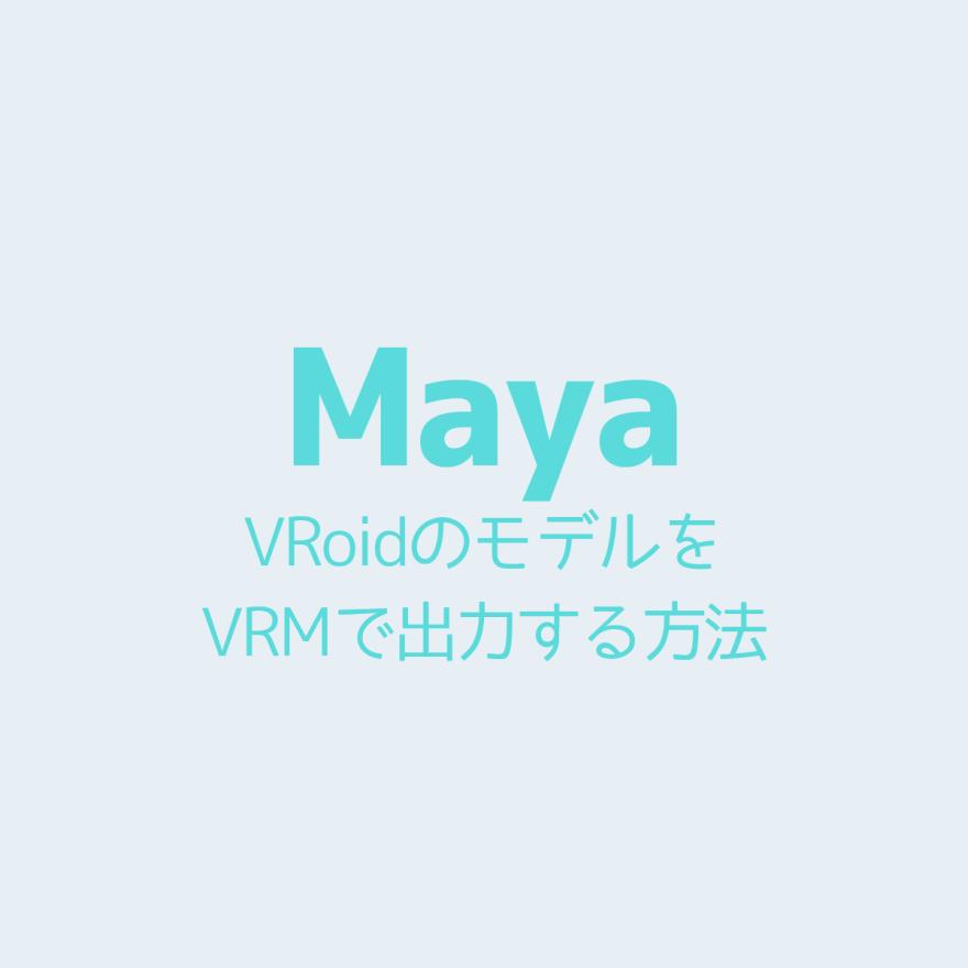 maya-vrm-exporter