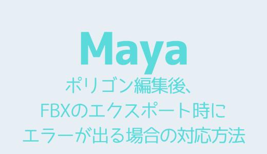 【Maya】ポリゴン編集後、FBXのエクスポート時にエラーが出る場合の対応方法