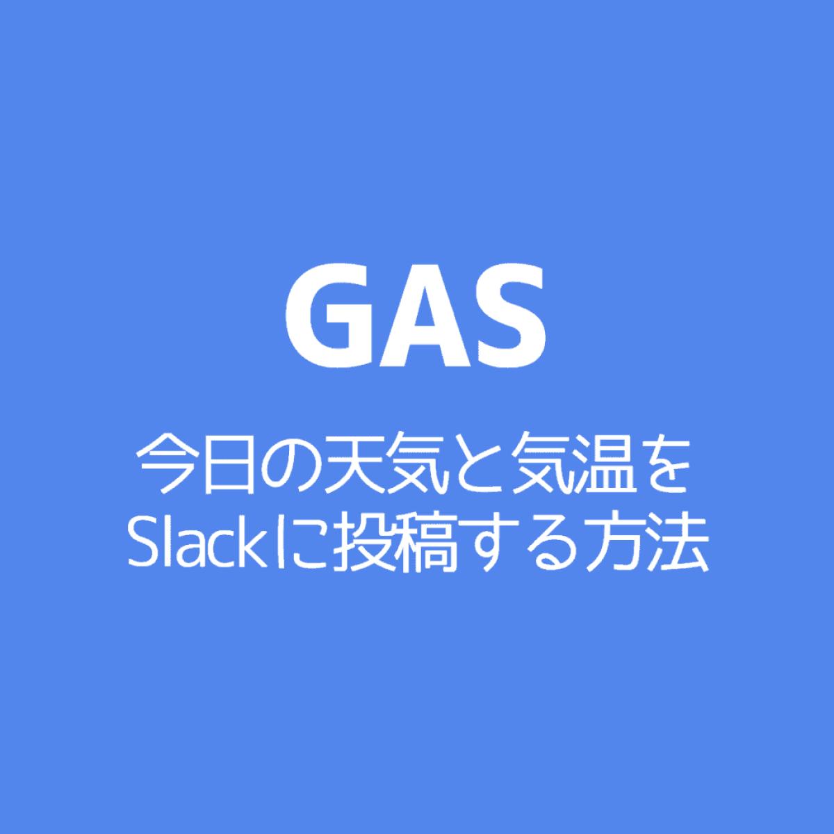 今日の天気と気温を Slackに投稿する方法