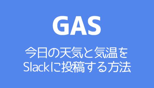 【Slack】今日の天気と気温をGasで投稿する方法