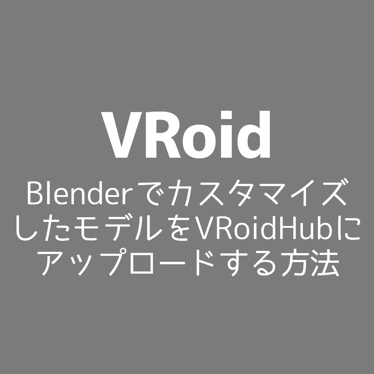 vroid-blender-customize-upload-vroidhub