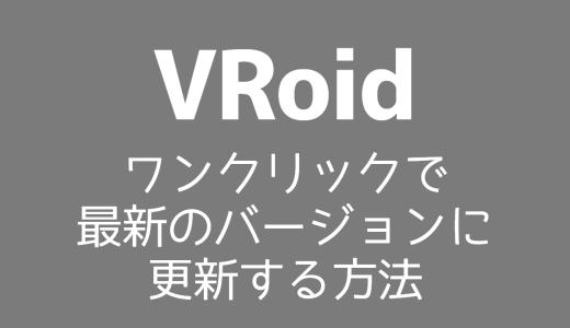 【VRoid】ワンクリックで最新のバージョンに更新(アップデート)する「VRoid Studio アップデーター」