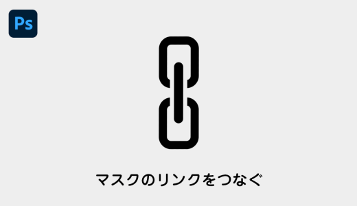 【Photoshop】レイヤーとマスクのリンクを一括で繋ぐスクリプト