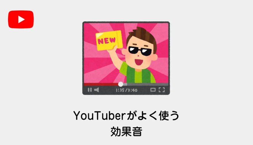 eyecatch-youtube-youtuber-se