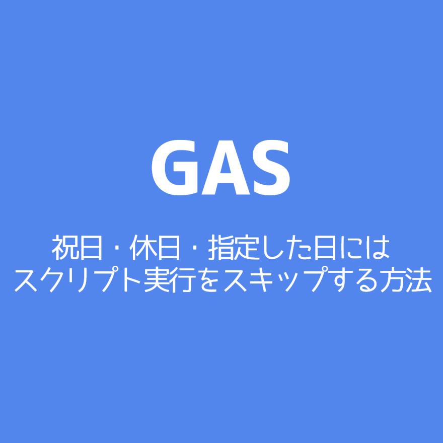 gas-skip-script-on-holidays