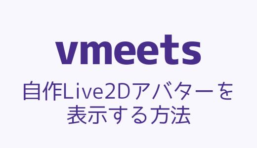 【vmeets】自作Live2Dアバターを表示する方法