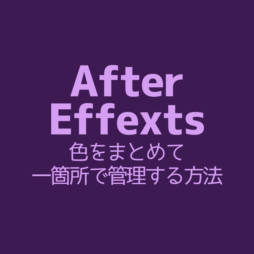 aftereffects-color-control