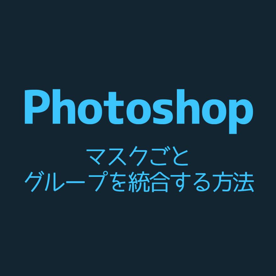 photoshop-merge-layersets