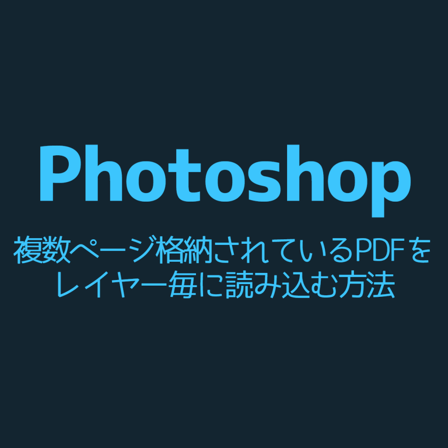 photoshop-pdf_Pages_to_Layers
