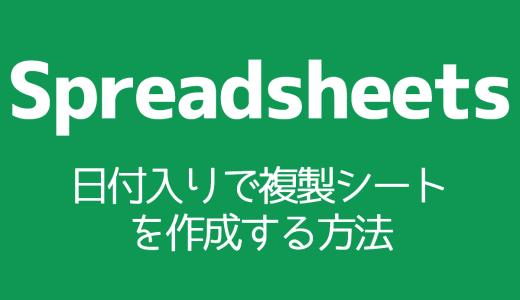 【Spreadsheets】自動で日付入り!複製シートを作成する方法