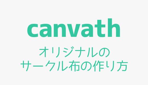 【canvath】オリジナルのサークル布の作り方