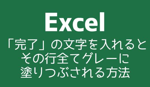【Excel】「完了」の文字を入れるとその行全てグレーに塗りつぶされる方法