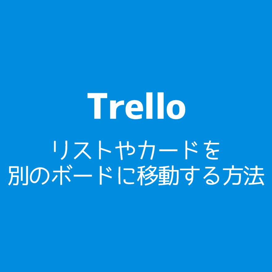 trello-move-list-card