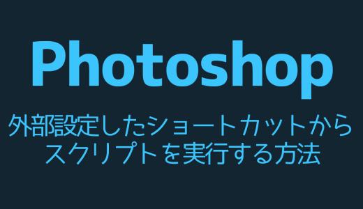 【Photoshop】Autohotkeyで設定したショートカットからスクリプトを実行する方法