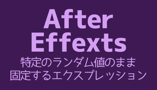 【AfterEffects】特定のランダム値のまま固定するエクスプレッション