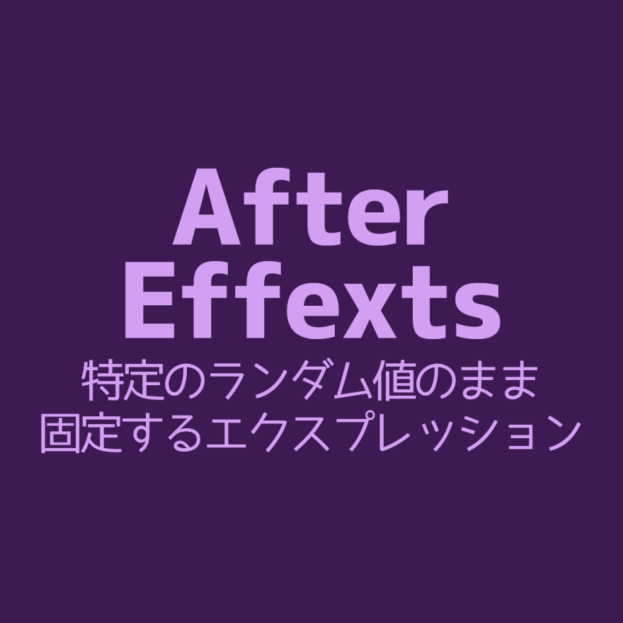 aftereffects-expression-fix-time-value