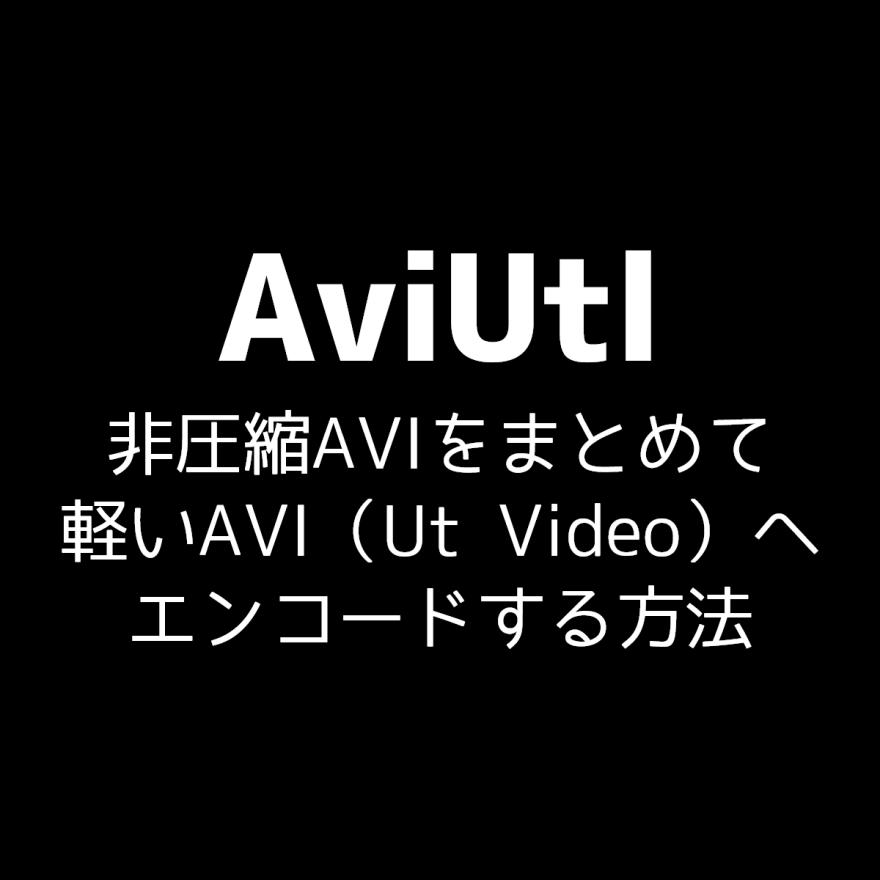 aviutl-encode-ut-video