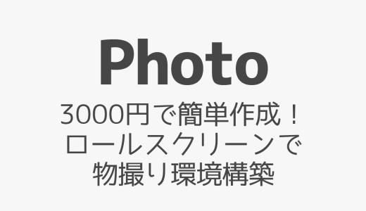 【物撮り】3000円で簡単作成!ロールスクリーンで物撮り環境構築