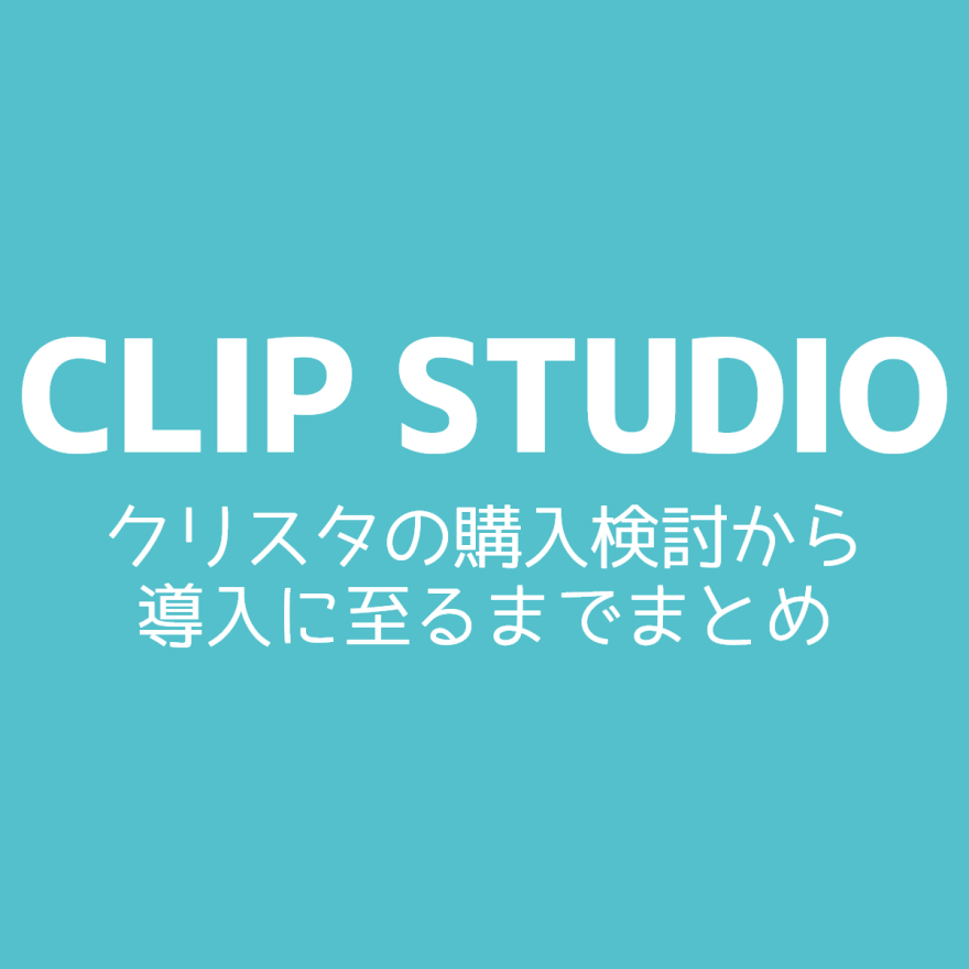 clip-studio-introduction
