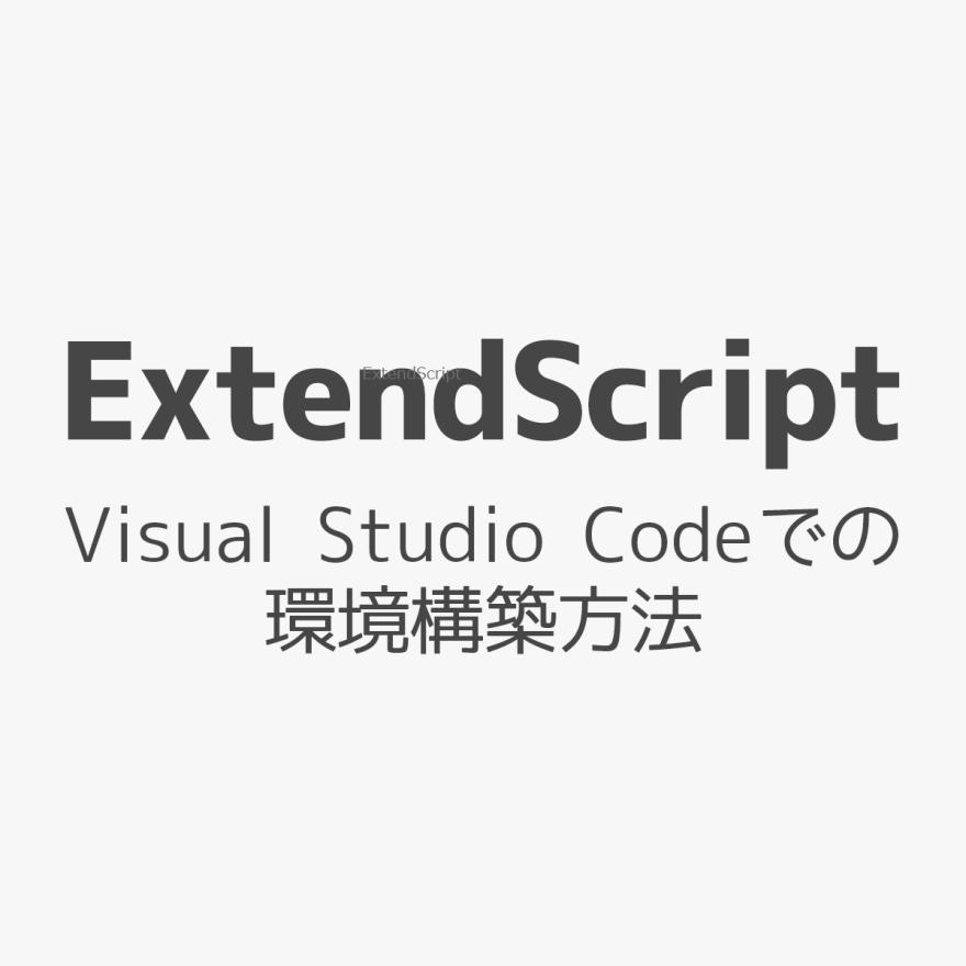 extendscript-visual-studio-code