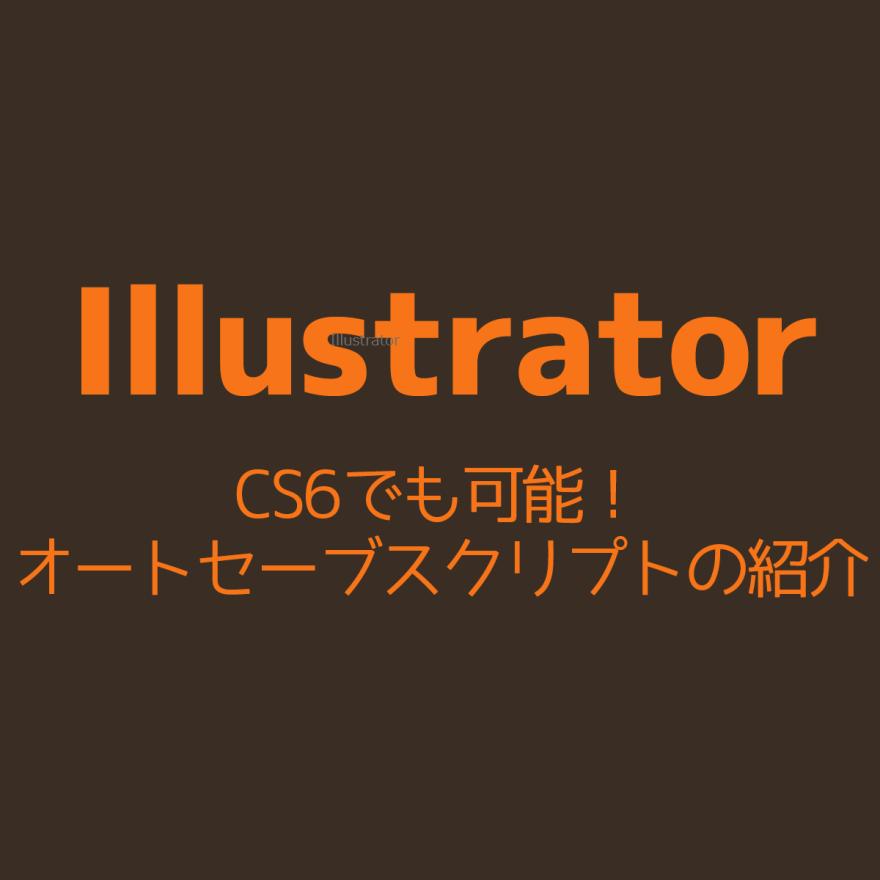 illustrator-autosave-script