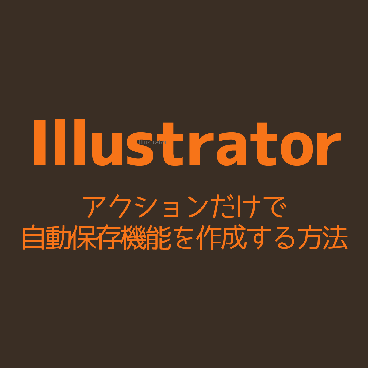 illustrator-action-auto-save