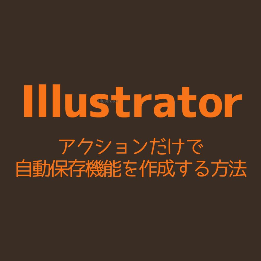 illustrator-action-auto-save