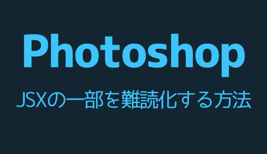 【Photoshop】JSXの一部を難読化する方法