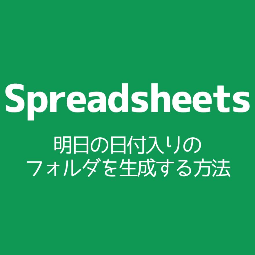 spreadsheets-generate-tomorrow-date-folder