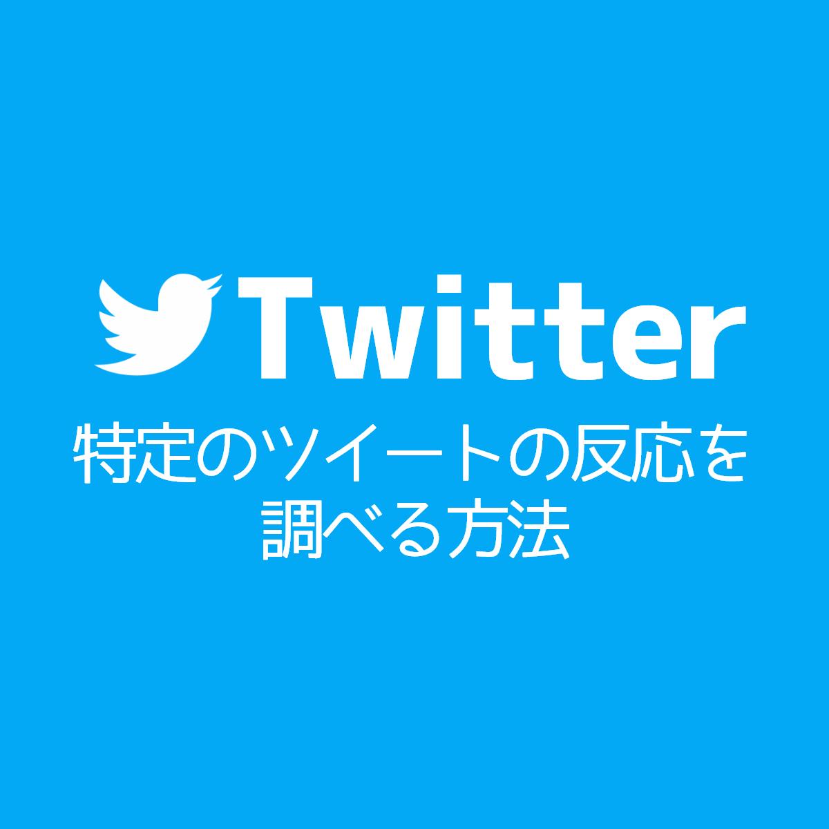 twitter-url-search