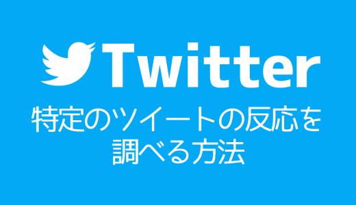 【Twitter】特定のツイートの反応を調べる方法
