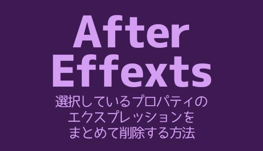 【AfterEffects】選択しているプロパティのエクスプレッションをまとめて削除する方法