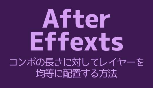 【AfterEffects】コンポの長さに対してレイヤーを均等に配置する方法