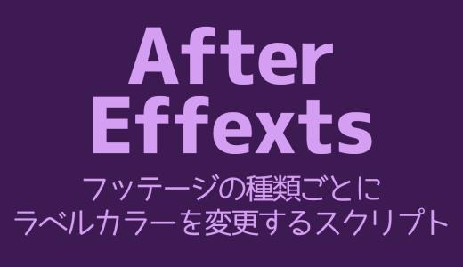 【AfterEffects】フッテージの種類ごとにラベルカラーを変更するスクリプト