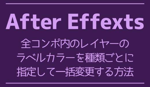 【AfterEffects】全コンポ内のレイヤーのラベルカラーを種類ごとに指定して一括変更する方法