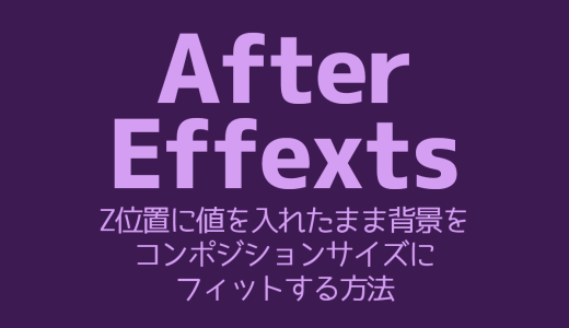 【AfterEffects】Z位置に値を入れたまま背景をコンポジションサイズにフィットする方法