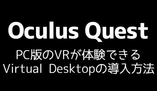 【OculusQuest】PC版のVRが体験できるVirtual Desktopの導入方法