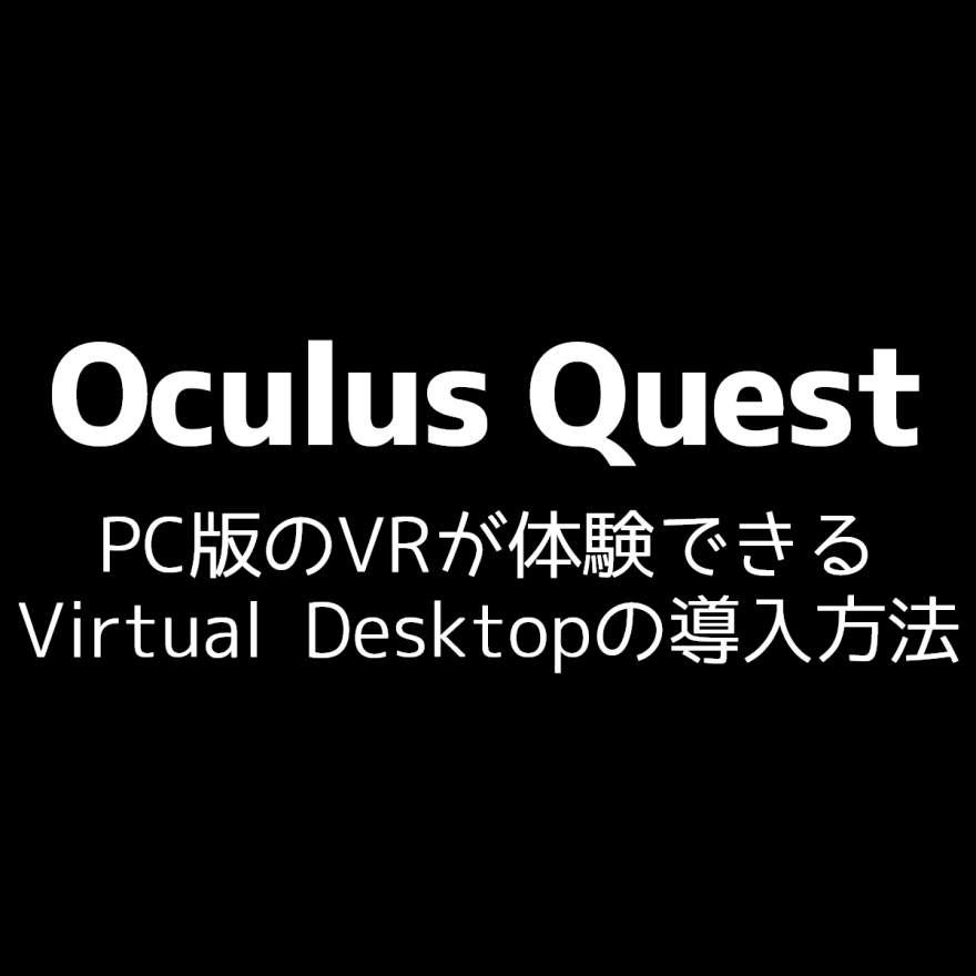 oculusquest-virtual-desktop